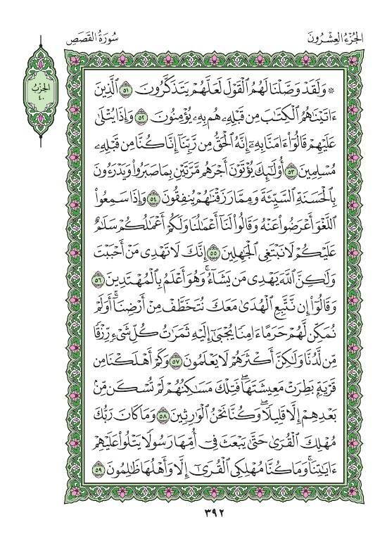Pin By Right Ayman On إقرأ من القرآن الكريم Word Search Puzzle Words