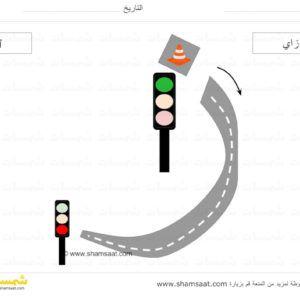 حرف الزاي الحروف الابجدية العربية لوحات الطرق تتبع الحرف بالسيارة 1 6 Jpeg Learning Arabic Write Arabic Arabic Worksheets
