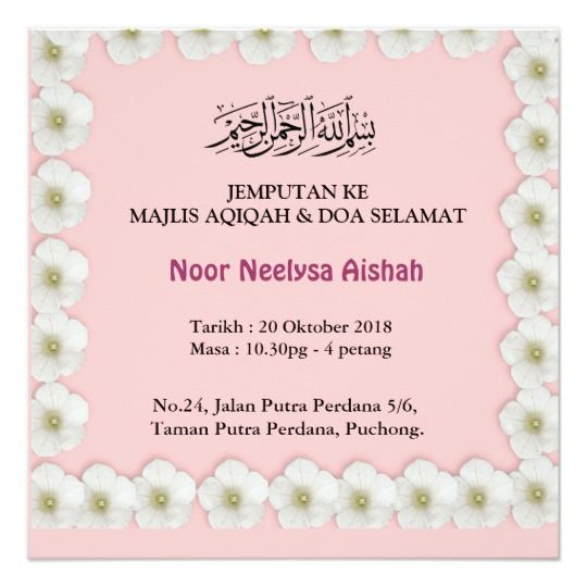 Muslim Baby Girl Aqiqah Invitation Zazzle Co Uk Invitations Pink Invitations Baby Girl