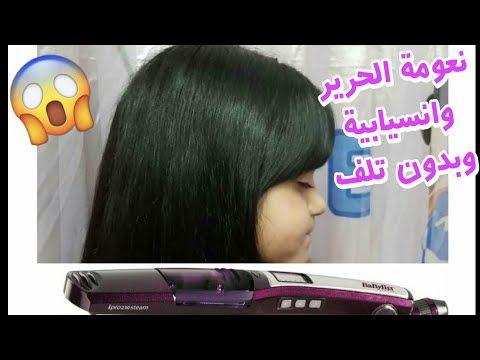 مكواة بيبي ليس الموف الاصليه ومميزاتها وعيوبها شوفي الفيديو ده هتعرفي كل حاجه Babyliss I Pro 230 Youtube Hair Hair Straightener Beauty