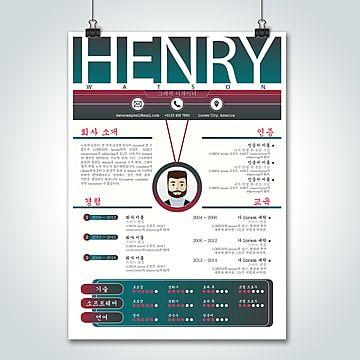 تصميم جديد للسيرة الذاتية مصمم جرافيك Psd Templates Design Graphic Design