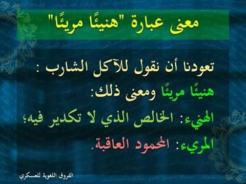 هنيئا مريئا Learn Arabic Language Arabic Language Arabic Quotes
