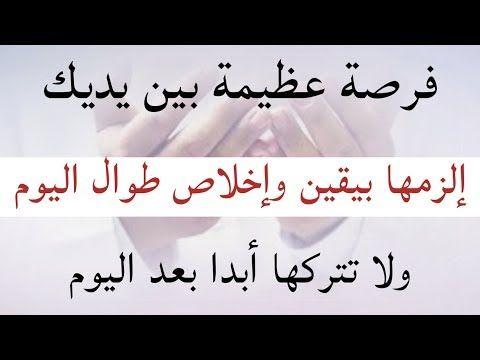 ثلاث ما لزمها أحد بيقين إلا وأستجيبت دعواته وتحققت أمنياته صانعة المعجزات Youtube Calligraphy Arabic Calligraphy