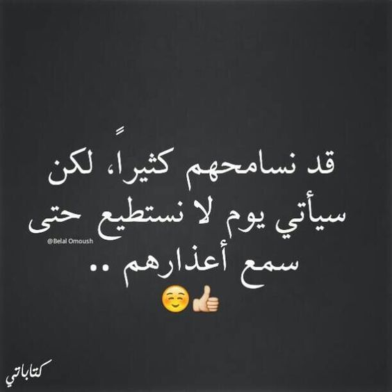 صور حزينه صور حزينة جدا مع عبارات للفيسبوك والواتس Romantic Words Real Quotes Arabic Quotes