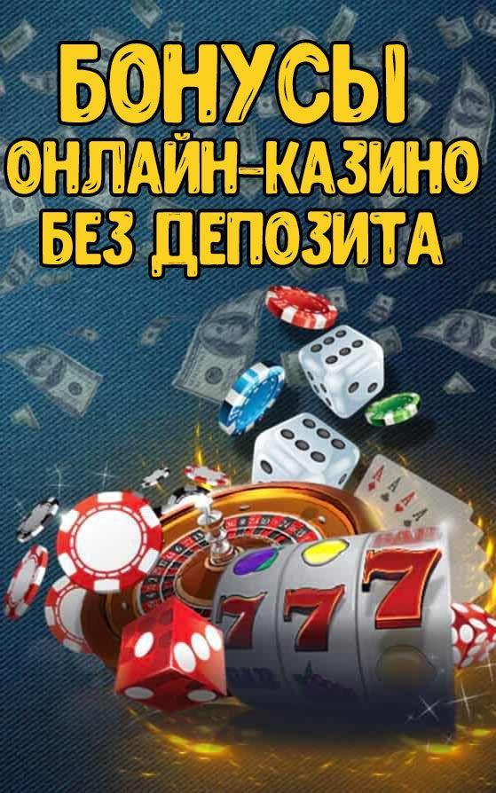 бонус казино бездепозитный онлайн в