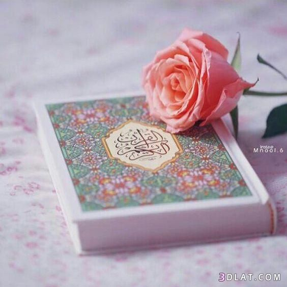 صور مصاحف خلفيات مصاحف صور اسلاميه جديده حصري مجموعه جديده من خلفيات Love In Islam Quran Pak Quran Wallpaper