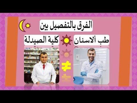 الفرق بين كلية طب الاسنان وكلية الصيدلة Youtube Youtube Cinema Content