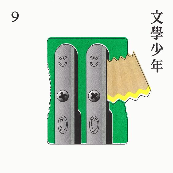 9 - Readers' Digest (CD, digital sigle) - Jaemin Lee