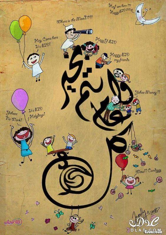 رسائل العيد المبارك مضحكة 2020 رسايل تهنئة عيد الفطر الاضحى Eid Cards Happy Eid Art