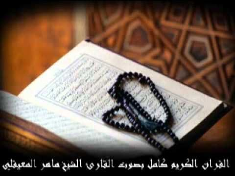Surat Altor ماهر المعيقلي سورة الطور Islamsimply Curan قران اسلام رمضان Youtube Quran Recitation Quran Download Embroidered Friendship Bracelet