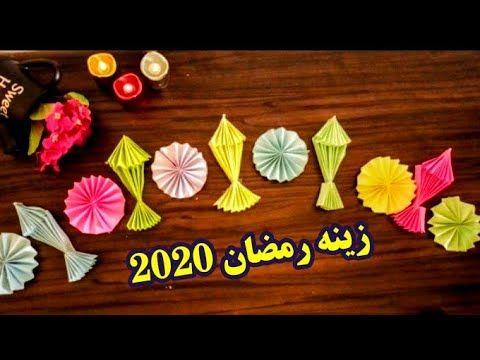 زينه رمضان بالورق تحضيرات شهر رمضان 2020 Youtube Novelty Sign Ramadan Decor