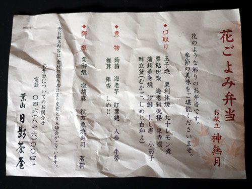 hanagoyomi-oshinagaki.jpg