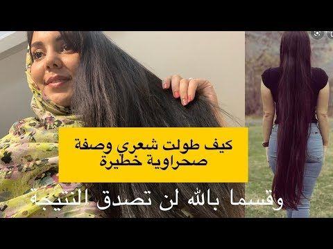 وصفة صحراوية خطيرة لتطويل الشعر وقسما بالله لن تصدق النتيجة Youtube Grow Hair Beauty Hair Styles