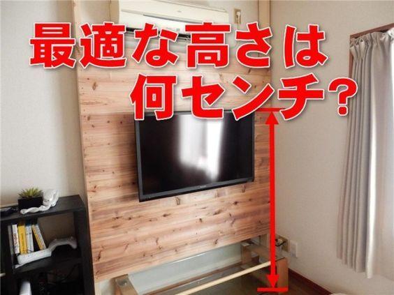 壁掛けテレビの最適な高さについて 壁掛けテレビ 壁掛けテレビ 配線 壁掛け テレビ Diy