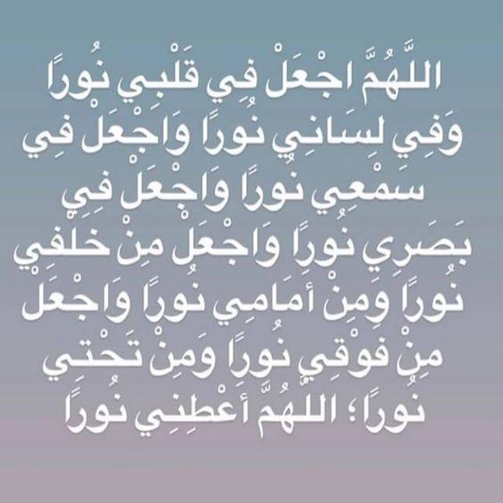 Publication Instagram Par أذكار وأدعية 26 Mai 2019 A 12 53 Utc Islamic Quotes Instagram Instagram Posts