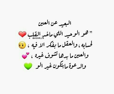Pin By Hogerat Manal On جمل ولا اروع Arabic Love Quotes Love Words Arabic Quotes
