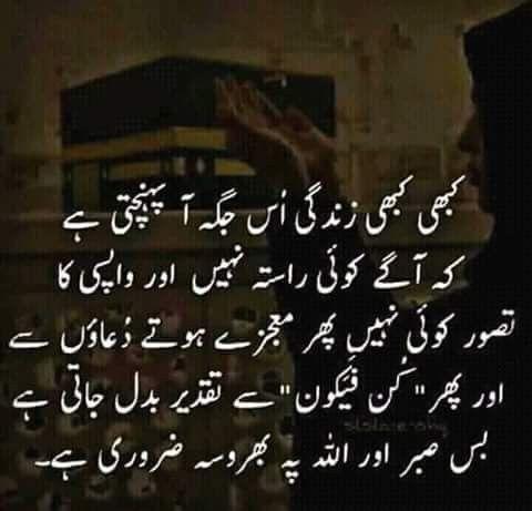 Ya Allah Madad Farma Islamic Quotes Urdu Words