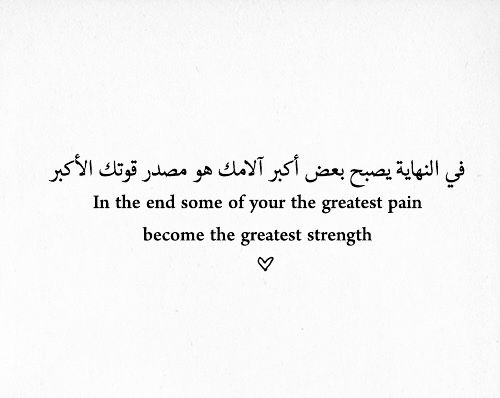 Pin By Fahad Baloch On Arabic English Quotes Quotes About New Year Encouragement Quotes Islamic Quotes