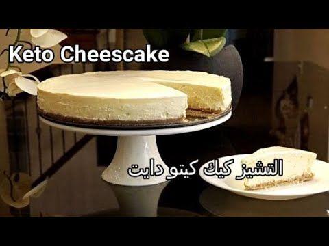 Best Keto Cheesecake أطيب تشيز كيك كيتو دايت Youtube Atkins Diet Recipes Keto Cheesecake Sweet Tooth