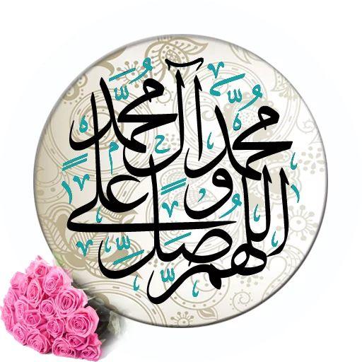 اللهم صل على محمد وآل محمد Tableau Islam Tableau Islam