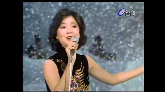 鄧麗君 - 梅花 1981 Teresa Teng HD