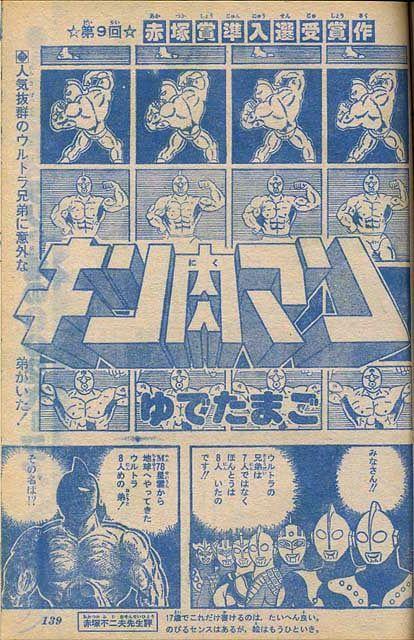 Kinniku-Man first page