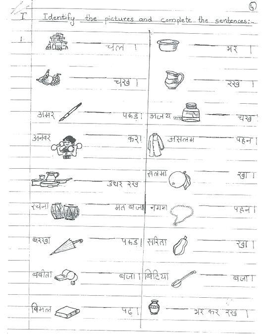 Worksheets Free Short Vowel U Worksheet For Preschool Or Kg Class Hindi Practice 1 Hindi Worksheets Worksheets For Class 1 1st Grade Worksheets