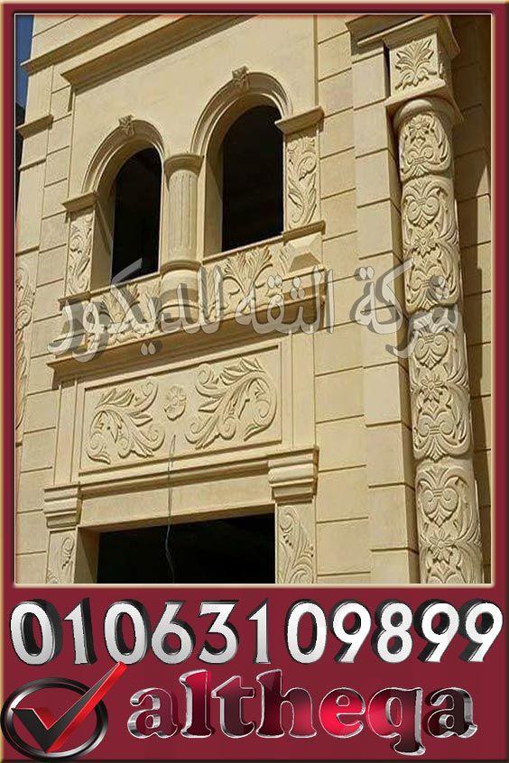 واجهات منازل مصرية اشكال واجهات عمارات واجهات منازل مصرية حديثة اشكال واجهات منازل واجهات بيوت مصرية House Styles Stone Work Stone