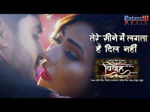 Tere Seene Me Lagta Hai Dil Nahi Vivah Pradeep Pandey Chintu Bhojpuri Hd Song Hit Songs 2019 Youtube In 2020 Hit Songs Songs Movie Songs