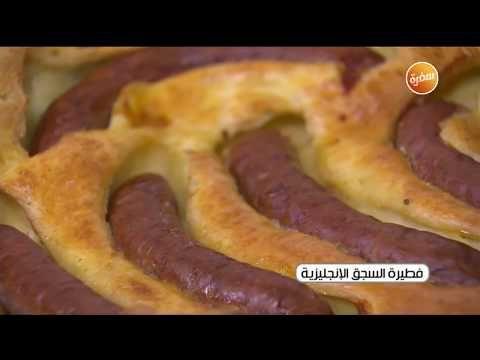 طريقة تحضير فطيرة السجق الإنجليزية غادة التلي Youtube Food Hand Pies Sausage
