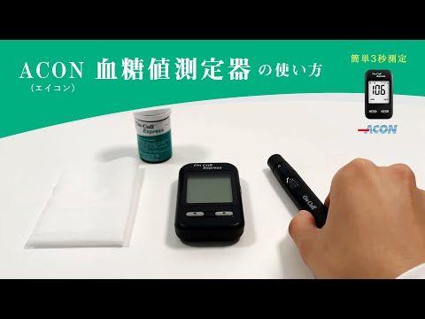 針 器 なし 測定 値 血糖