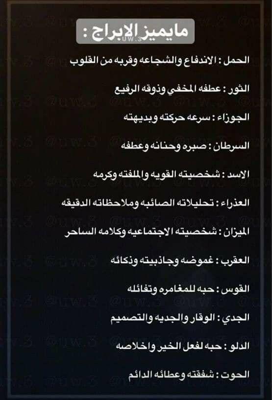 ما يميز الأبراج برج الجوزاء برج الحمل برج الميزان برج الثور برج العقرب برج الحوت برج الأ Funny Arabic Quotes Movie Quotes Funny Quran Quotes Love