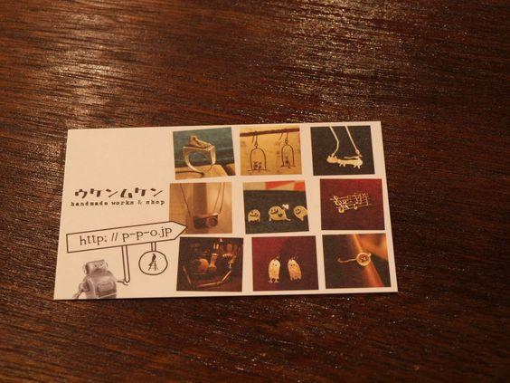 ウケンムケンなDays::ショップカードが新しくなりました!