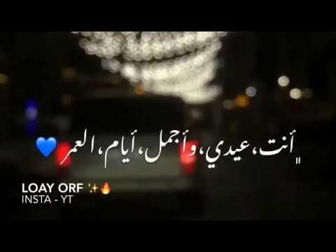 انت عيدي واجمل ايام العمر كل عام وانت عيدي حب عشق عيد فطر مبارك Youtube Quotations Youtube Arabic Quotes
