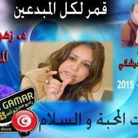 الكاتبة زهور كرام  في ضيافة راديو قمر تونس by Mahmoud Horchani on SoundCloud