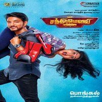 Mr Chandramouli 2018 Tamil Movie Mp3 Songs Download Starmusiq Mp3 Song Download Tamil Movies Songs