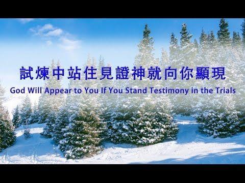 【東方閃電】全能神教會神話詩歌《試煉中站住見證神就向你顯現》