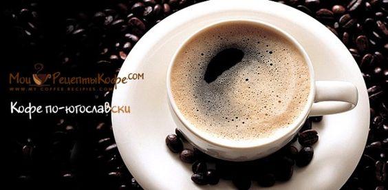 Описание кофе с сахаром по-югославски - особенности напитка