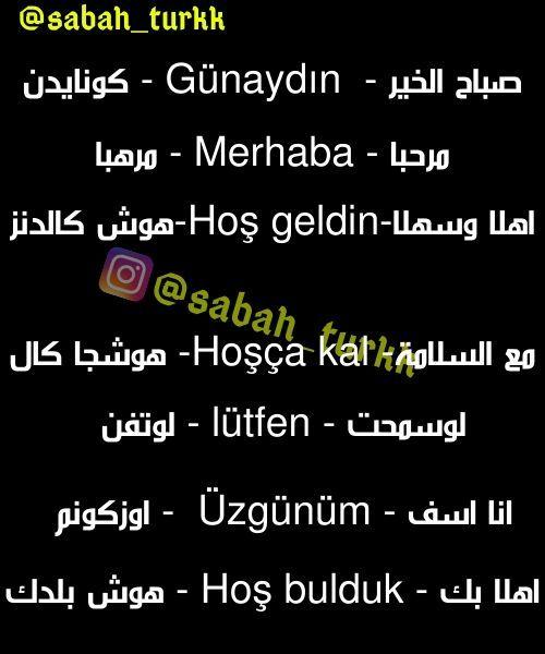 تعلم اللغة التركية للمبتدئين Turkish Language Learn Turkish Language English Language Learning