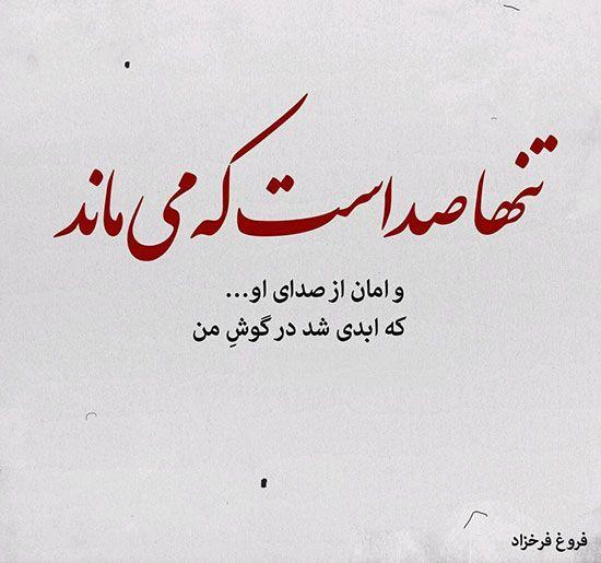 شعر نو عاشقانه Good Day Quotes Persian Quotes Text On Photo