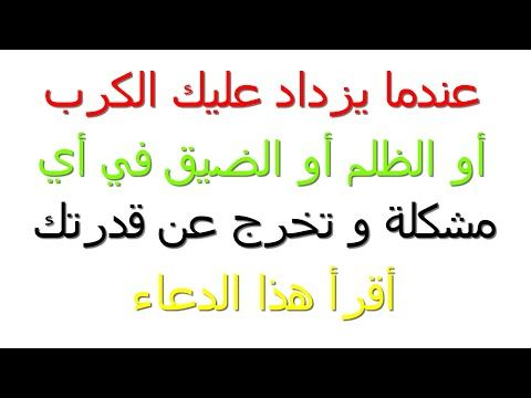 عندما يزداد عليك الكرب أو الظلم أو الضيق في أي مشكلة و تخرج عن قدرتك قرأ هذا الدعاءنا Youtube Arabic Calligraphy Calligraphy