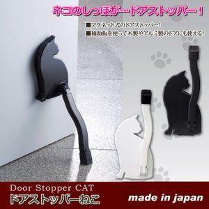 ドアストッパー 猫 ねこ マグネット 玄関 おしゃれな 室内用 扉 ドア
