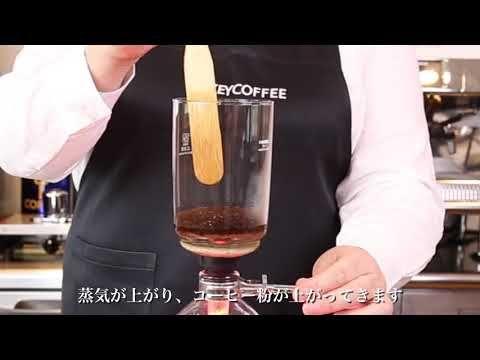 サイフォン式コーヒーの美味しいいれ方 Youtube 2020 美味しい サイフォン コーヒー