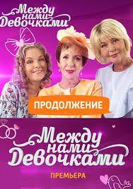 Serial Mezhdu Nami Devochkami 2 Sezon 2019 Vse Serii Movies Movie Posters