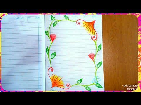 تزيين الدفاتر المدرسية من الداخل للبنات ولد سهل خطوة بخطوة تسطير الكراسة على شكل زخرفة تزيين دفاتر Yo Borders For Paper Funny Fruit 30 Days Photo Challenge