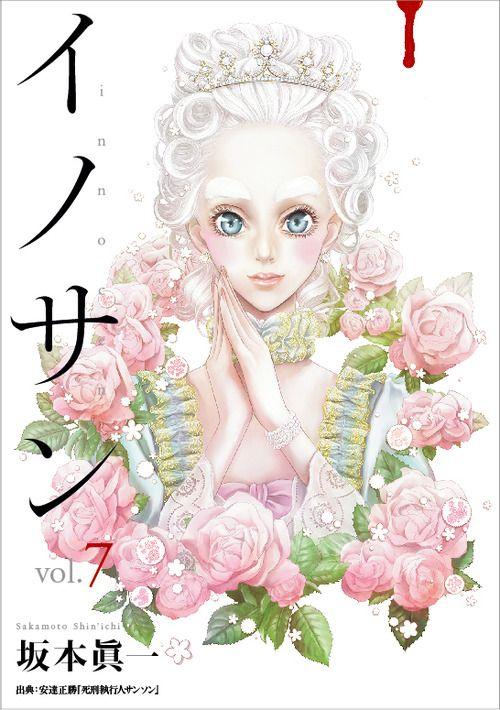 "Manga ""Innocent"" [LO version trash] - Page 4 87d641ed22bbcc10a9ddadef44392369"