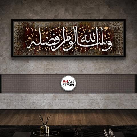 و اس أ ل وا الل ه م ن ف ض ل ه Islamic Art Calligraphy Calligraphy Wall Art Islamic Caligraphy Art