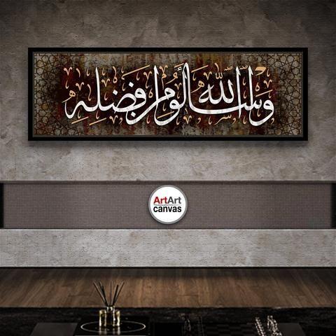 و اس أ ل وا الل ه م ن ف ض ل ه Islamic Art Calligraphy Calligraphy Wall Art Islamic Caligraphy Art