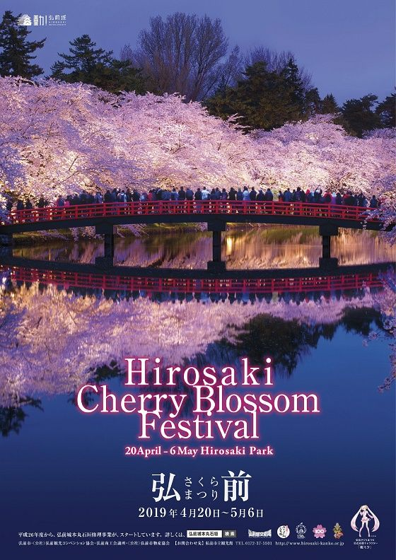 Hirosaki Tourism And Convention Bureau Hirosaki Cherry Blossom Festival Cherry Blossom Festival Hirosaki Tourism