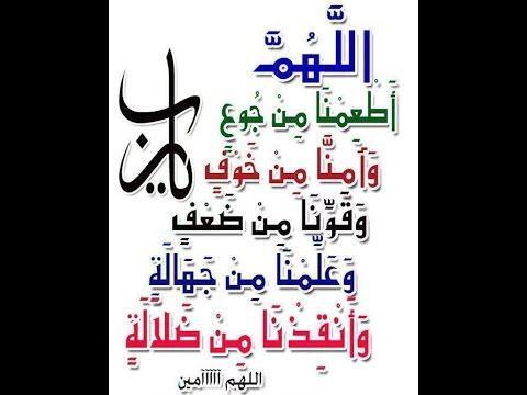 دعاء الشفاء والعلاج لكل مرض ولكل تعسر مكرر دعاء الفرج Arabic Calligraphy Calligraphy Arabic
